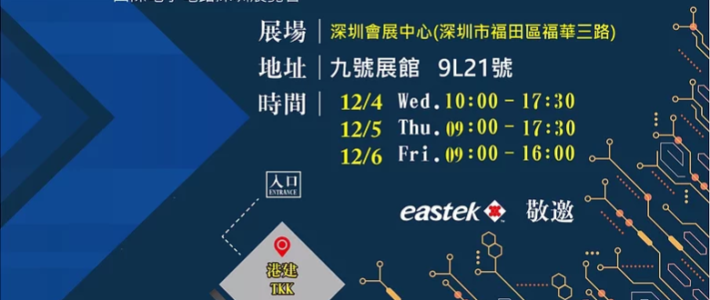 2019 12/4 – 12/6 HKPCA Show 國際電子電路深圳展覧會