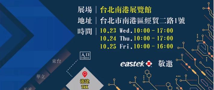 2019 10/23 – 25 TPCA Show 台灣印刷電路板展覧會