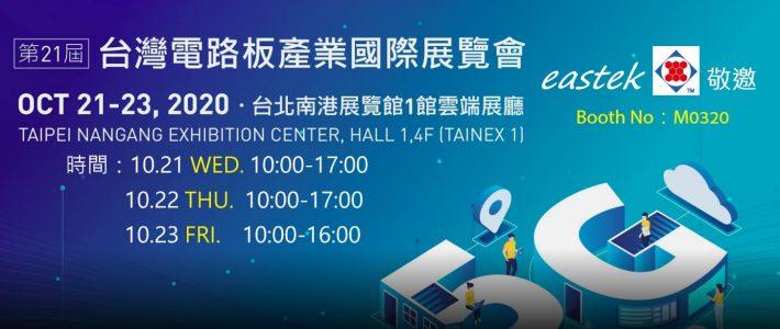 2020 10/21~10/23 台灣電路板產業國際展覽會